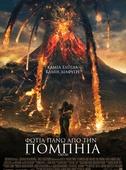 Φωτιά Πάνω από την Πομπηία