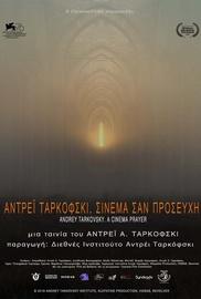 Αντρέι Ταρκόφσκι. Σινεμά σαν Προσευχή