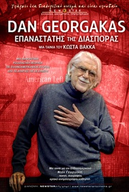 Dan Georgakas: Ο Επαναστάτης της διασποράς