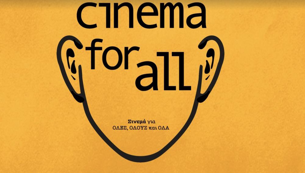 Ασπρόμαυρο ελληνικό σινεμά προσβάσιμο για όλους την Παρασκευή 20 Δεκεμβρίου στην Ταινιοθήκη