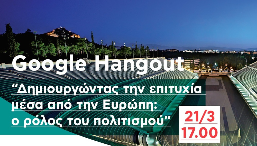 Τη Δευτέρα 21 Μαρτίου έχεις Google Hangout με την ευρωπαϊκή δράση #EU4U