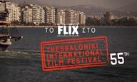 Tα πρόσωπα του 55oυ Φεστιβάλ Θεσσαλονίκης στην κάμερα του Flix #2