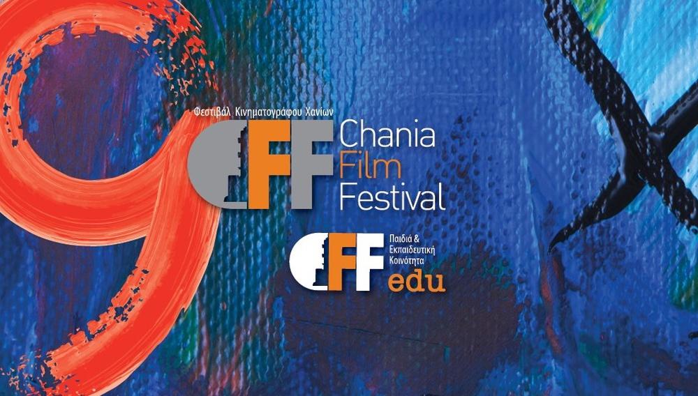 Ολα έτοιμα για το 9ο Φεστιβάλ Κινηματογράφου Χανίων