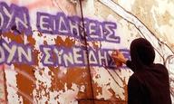 17ο Φεστιβάλ Ντοκιμαντέρ Θεσσαλονίκης: Greeks do it better!