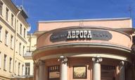 Aurora: Βόλτα στο αιωνόβιο σινεμά της Αγίας Πετρούπολης