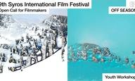 Το 9ο Διεθνές Φεστιβάλ Κινηματογράφου της Σύρου ζητά ταινίες για παιδικό κοινό
