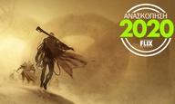 Best of 2020: Τα τρέιλερ που σημάδεψαν την χρονιά
