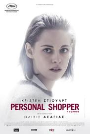 Personal Shopper: Η Βοηθός