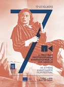 7ο Φεστιβάλ Πρωτοποριακού Κινηματογράφου της Αθήνας
