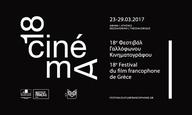 18ο Φεστιβάλ Γαλλόφωνου Κινηματογράφου: Ενηλικίωση με... french touch