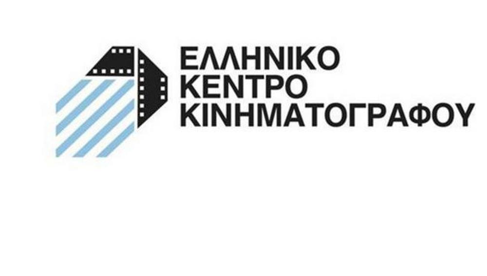 Αν είναι να διορίσεις νέο Διοικητικό Συμβούλιο στο Ελληνικό Κέντρο Κινηματογράφου, ας είναι κάτι τέτοιο!