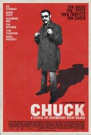 Chuck: Η Ιστορία του Πραγματικού Rocky Balboa
