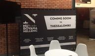 Τελικά θα γίνει χολιγουντιανό στούντιο στη Θεσσαλονίκη ή όχι;