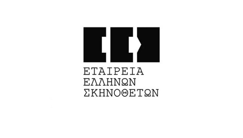 Η Εταιρία Ελλήνων Σκηνοθετών για το σχέδιο νόμου και το 1.5%