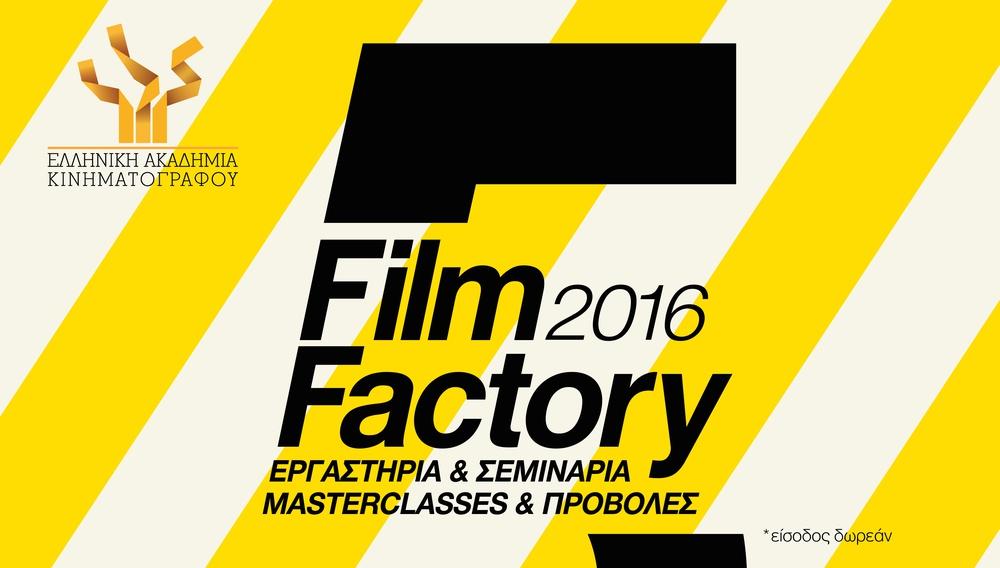 Film Factory 2016: Τρεις μέρες σινεμά από την Ελληνική Ακαδημία Κινηματογράφου