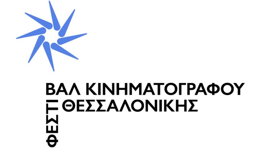 Συντροφιά με σινεμά τις μέρες του κορονοϊού μαζί με το Φεστιβάλ Κινηματογράφου Θεσσαλονίκης