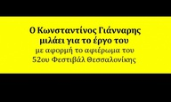 O Kωνσταντίνος Γιάνναρης μιλάει για το έργο του