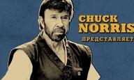 Ο Τσακ Νορις τερματίζει το «μύθο» του Τσακ Νόρις με μια ρωσική διαφήμιση μπίρας