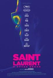 Saint Laurent: Η Χρυσή Εποχή