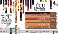 Το ÉCU βγαίνει στο δρόμο και κάνει στάση στην Αθήνα