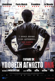 Υπόθεση Αγνωστο DNA