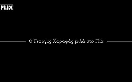 Ο Γιώργος Χωραφάς μιλά στο Flix για το «Παπαδόπουλος & Σια»