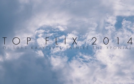 Flix Top-10 2014: Οι καλύτερες ταινίες του 2014 στο βίντεο της χρονιάς!