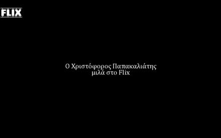 Ο Χριστόφορος Παπακαλιάτης μιλάει στο Flix για το «Αν…»
