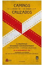 3η Εβδομάδα Ισπανικού Κινηματογράφου