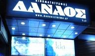 O Δαναός στα καλύτερα art-house σινεμά της Ευρώπης