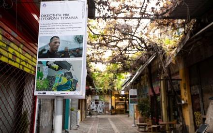 Η έκθεση του Φεστιβάλ Θεσσσαλονίκης «Οικειότητα: Μια σύγχρονη Tυραννία» στην Αθήνα