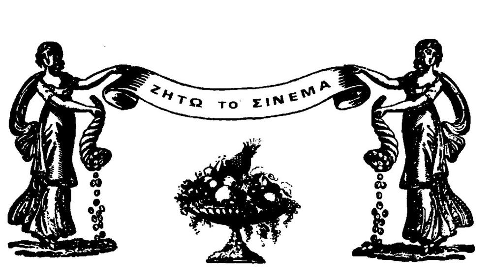 Από τα αρχεία   Ο Νίκος Νικολαΐδης αναφωνεί «Λιντσάρετε τους σκηνοθέτες»