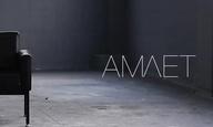 Crowdfunding: «Αμλετ» του Γιώργου Παντελεάκη