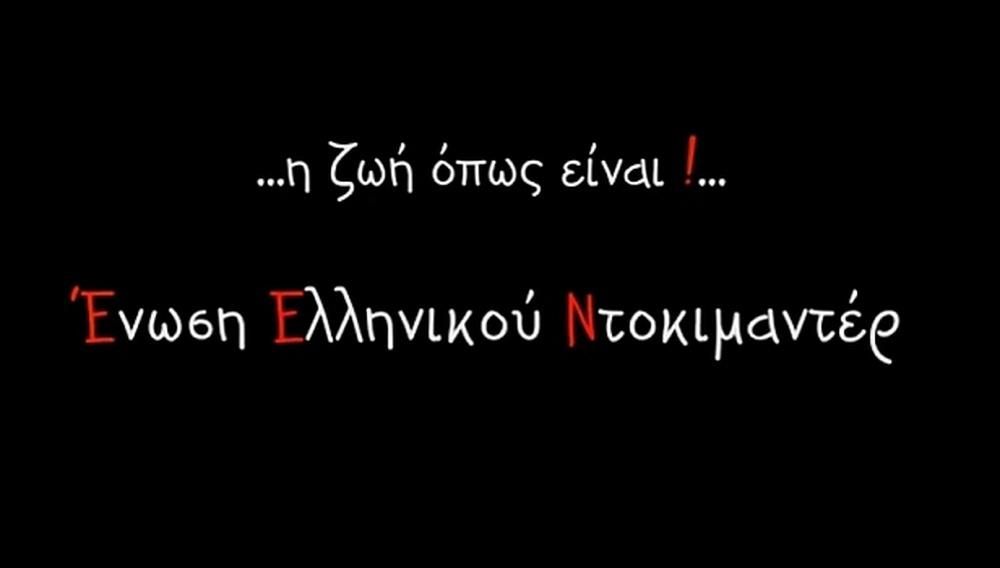 Η νεοσύστατη Ενωση Ελληνικού Ντοκιμαντέρ και οι θέσεις της για τη νέα Δημόσια Τηλέοραση