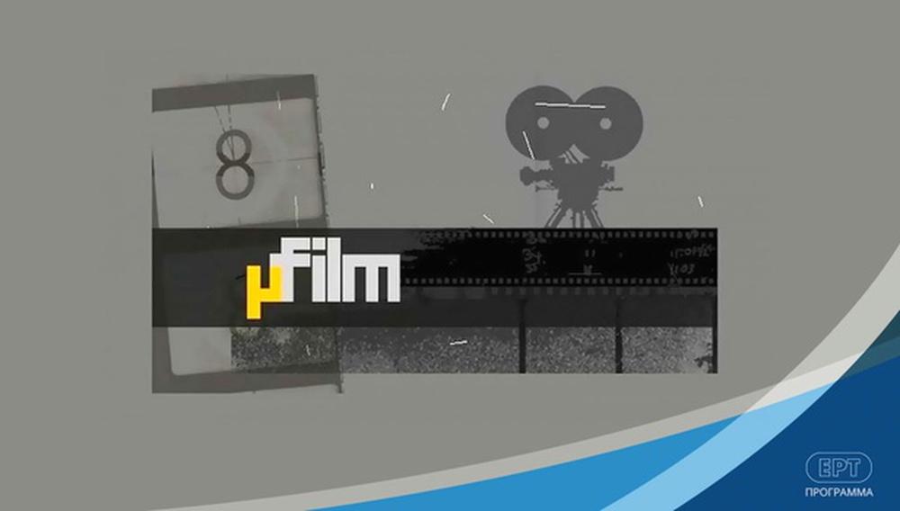 Η Ελληνική Ακαδημία Κινηματογράφου για το Μικροφίλμ 2020