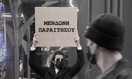 Με το hashtag #nomoremendoni οι καλλιτέχνες ζητούν την παραίτηση της Υπουργού Πολιτισμού