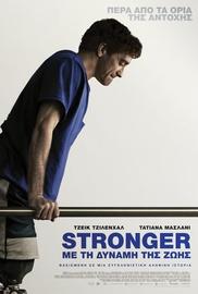 Stronger - Με τη Δύναμη της Ζωής