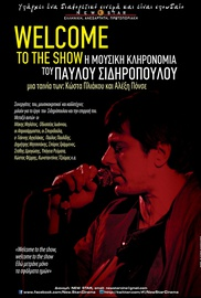 Welcome to the Show – Η μουσική κληρονομιά του Παύλου Σιδηρόπουλου