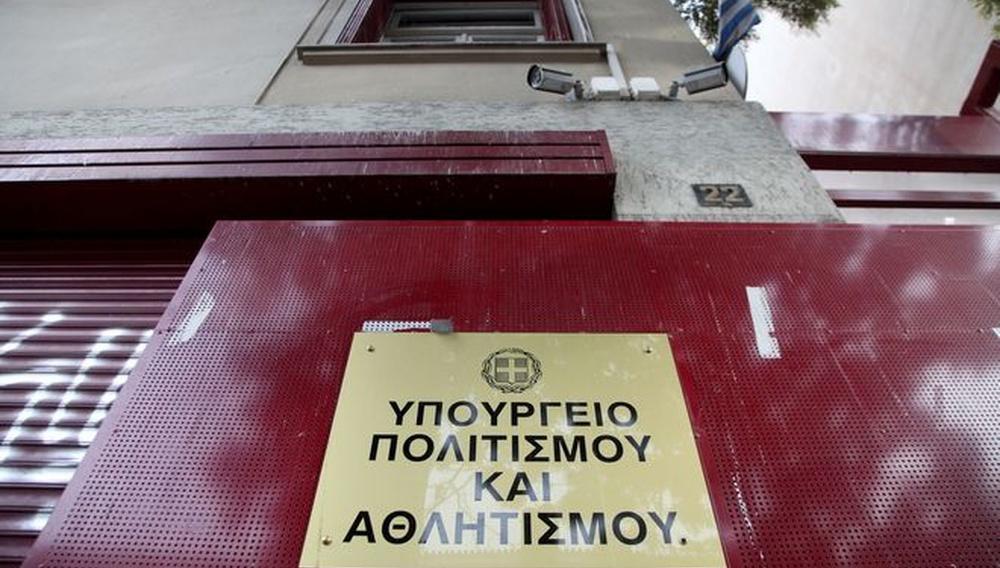 «Κοινωνικό μέρισμα» από το Υπουργείο Πολιτισμού στο Ελληνικό Κέντρο Κινηματογράφου