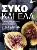 6ο Outview - Gay and Lesbian Κινηματογραφικό Φεστιβάλ της Αθήνας