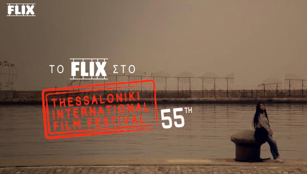 Tα πρόσωπα του 55oυ Φεστιβάλ Θεσσαλονίκης στην κάμερα του Flix #3