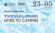 Thessaloniki Goes to Cannes: Το Flix είδε τις πέντε works in progress ελληνικές ταινίες που ταξίδεψαν στις Κάννες