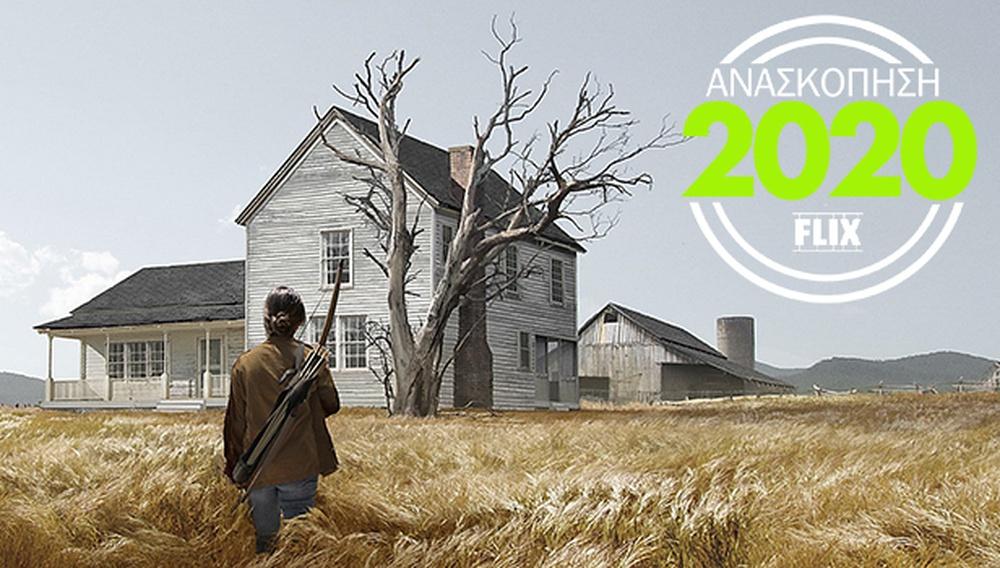 Best of 2020: H blockbuster κινηματογραφική εμπειρία ενός video game