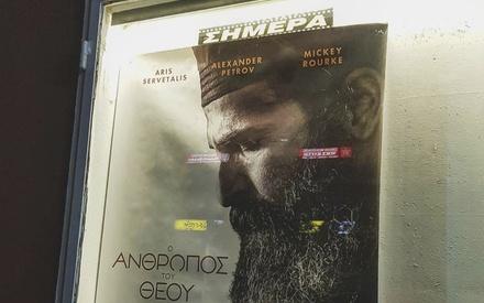 Ξέρουμε τι είδατε το τετραήμερο που πέρασε   Ελληνικό box office 2/9-5/9/2021