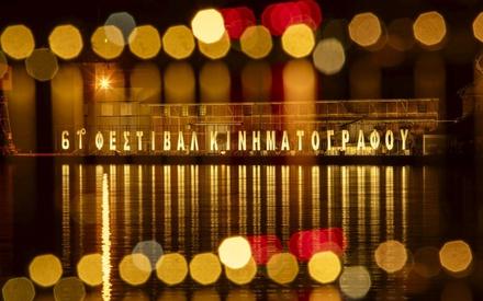 61o Φεστιβάλ Θεσσαλονίκης: Τα βραβεία της Αγοράς