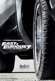 Furious 7 / Μαχητές των Δρόμων 7