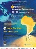 1η Εβδομάδα Αφρικανικού Κινηματογράφου