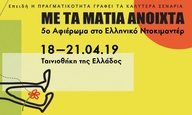 «Με τα μάτια ανοιχτά» 2019: To Ελληνικό Ντοκιμαντέρ έρχεται στην Ταινιοθήκη της Ελλάδος