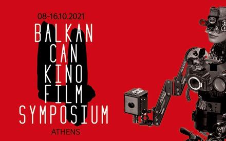 Το Balkan Can Kino επιστρέφει με το βλέμμα στραμμένο στις γυναίκες