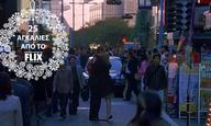 Advent Calendar: 25 αγκαλιές από το Flix για τις γιορτές